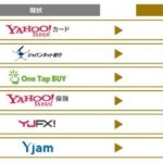 「PayPay銀行」爆誕。「ジャパンネット銀行」改称