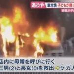 4才無職男性 発煙筒で車を全焼させる 福岡