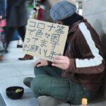「コロナで困ってます。お願いします。」 新宿駅で35歳が物乞い