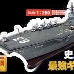 「週刊 護衛艦いずもを作る」1月19日創刊 499円※