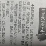 「首都高はサーキットだ」「道の駅で車を炎上乗り捨てした」車カスの並木優弥君4回目の逮捕