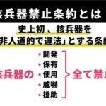 【1/22から】日本が参加しなかった「核兵器禁止条約」の効力が有効に。