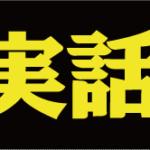 【1.4事変の真相】橋本真也「許さないぞ!アントニオ猪木」【実は八百ち】