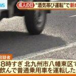 【何県かな】二十歳最速、成人の日に基準値5倍超の飲酒運転で下田歩美(20)逮捕。
