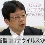 【動画】東京都のコロナ対策が怖い