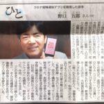【天才かよ】 歌手の野口五郎さん、QRコード読み取り式コロナ接触通知アプリを開発 大相撲でも採用