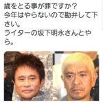 【悲報】松本人志さん、「笑ってはいけない」卒業か…「今年はやらないので勘弁して下さい。」