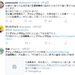 【悲報】米国 +29万 新型コロナ