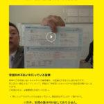【悲報】N国、「NHKからの請求書が来なくなる方法」の受付を終了してしまう マツコの裁判に全力投球