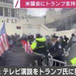 【朗報】警察官がアメリカ連邦議会議事堂に乱入したデモ隊を射殺、皆殺しにしちまえよ