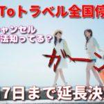 【緊急事態宣言】解除後に【GOTO即再開】6月までGOTO延長