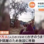 【速報】 中国、河北省で2万人集団隔離 感染再拡大