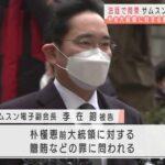 【速報】サムスントップに懲役2年6カ月の実刑判決