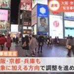 【速報】大阪 緊急事態宣言