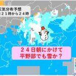 【速報】東京で大雪か 日曜日に2センチの積雪