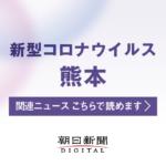 【速報】熊本+101  [1/8]  過去最多
