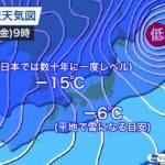 ウェザーニュース: 「年越し寒波」を上回る「七草大寒波」 暴風雪と低温に厳重警戒.