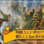 キンコン西野とZOOM呑み会をしながらプペルを語れる権 (限定6名)¥50,000