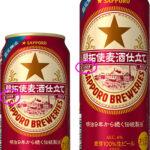 サッポロのビール、「LAGER」を「LAGAR」と記載し発売中止