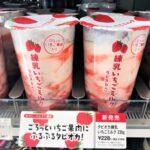 セブン限定の新商品「練乳いちごミルク」容器は果肉がたくさん浮いてる→実際は絵で批判殺到!