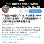 ツイッタージャパン、ついに動く。トランプ信者のアカウントを永久凍結www