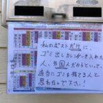 ツイ民 「外国人差別が酷い。私のポストだけ、ゴミ出しカレンダーが入っているので、頭にきた」