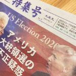 トランプを支持する日本ネトウヨの正体、統一教会、幸福の科学、法輪功などのカルトだった!!!