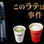 ラージ泥棒。コンビニコーヒー、通常料金Mサイズ容器にLサイズ 熊本市職員を現行犯逮捕