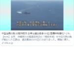 中国当局の船による尖閣沖航行 去年は過去最多の333日