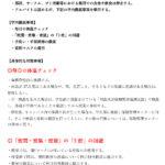 中国紙「日本がまた緊急事態宣言!」→我々は安全な環境にあるがこれ以上増えないことを心から願う