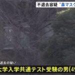 """共通テストで""""鼻マスク"""" 49歳受験生を不退去の疑いで逮捕 警視庁"""