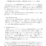台湾のZyxel製ネットワーク機器、ユーザ名「zyfwp」、パスワード『PrOw!aN_fXp』で管理者ログインできることが判明w