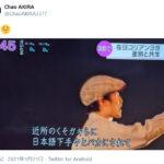 在日コリアン3世 「近所のクソガキらに日本語下手やとバカにされた」 /NHK総合【おはよう日本】