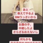 坂口杏里さん「お腹の子は中絶したよ。言いたいことあるなら店においで」