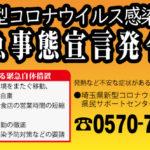 埼玉県が午後8時以降の外出自粛要請へ