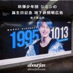 大阪人 BTSのメンバー誕生日のスクリーン広告に夢中な模様