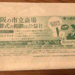 大阪市、コロナ自宅療養者たちに「葬儀会社の広告」を送付w
