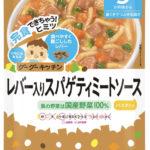 小泉進次郎、生後10ヶ月の子供にパスタを食べさせて炎上