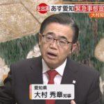 愛知・大村知事「私たちにも緊急事態宣言を!!」