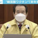 文在寅「韓国は防疫、ワクチン、治療薬の三拍子がすべてそろうコロナ克服模範国になる可能性がある」