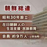 朝鮮総連「ハト(朝鮮人)がカラス(日本)の学校へ行くのはおかしいニダ」