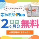 東京五輪変更なし―加藤官房長官欧米各紙の中止可能性否定