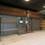柴又の料亭「川甚」がコロナ禍による経営難により1月末で閉店。創業231年