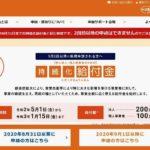 沖縄タイムス社員等のコロナ給付金詐欺を代行した疑いで税理士を逮捕