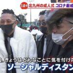 緊急事態宣言下で大規模成人式を強行の横浜 新成人たちが路上で酒盛り ノーマスクでどんちゃん騒ぎ