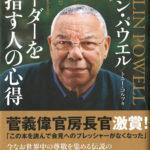 菅義偉は処世術の上手さで出世しただけであって、国家の舵取りをする能力なんて皆無だろ