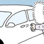 車のドアの取っ手が凍ってしまったら