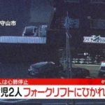 車カスのフォークリフトに6歳と10歳女児が轢かれる。6歳女児が意識不明の重体。滋賀の中古車販売会社
