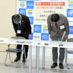 Googleドライブでコロナ感染者リストを外部から閲覧可能にしてた福岡県