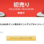 PHILE WEB: Amazonの「初売り」最終日、売れてる商品ベスト5! – PHILE WEB.
